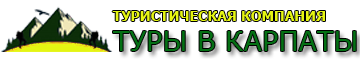 logo-tury-v-karapaty