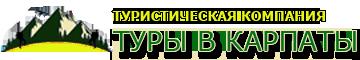 http://tury-v-karpaty.com.ua/wp-content/uploads/2018/01/logo-tury-v-karapaty-5.png