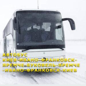 автобус в Буковель