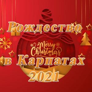 тур в карпаты на рождество 2021 из Киева