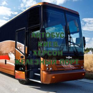 автобус киев херсон железный порт